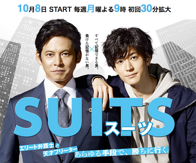 "Fuji TV's getsu9 recovers as ""SUITS"" hits 14.2% for premiere episode"