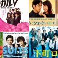 TV Drama Ratings (Oct 8 - Oct 14)