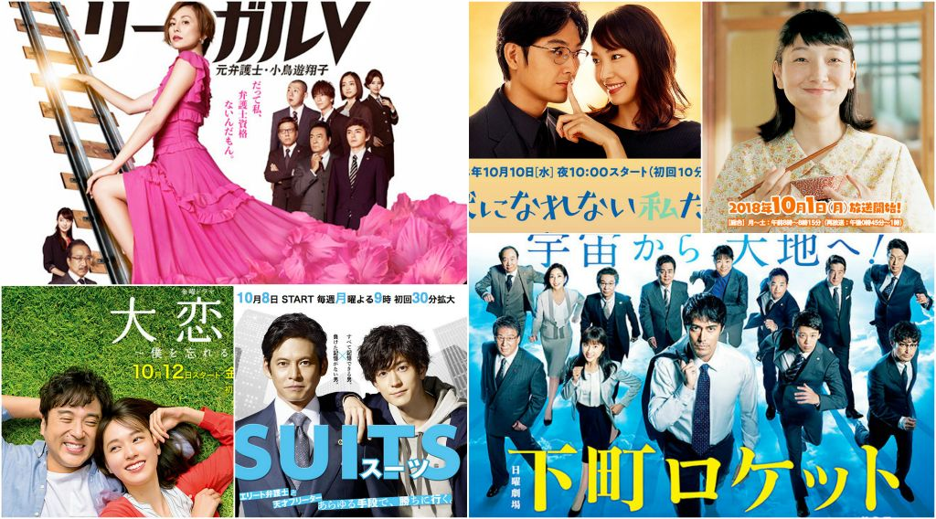 Upcoming Autumn Jdramas 2018