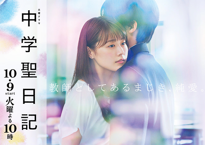 "Controversial drama ""Chugaku Seinikki"" premieres with 6.0% ratings"