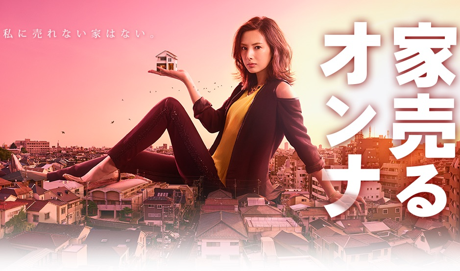 "Kitagawa Keiko's ""Ie Uru Onna"" drama is back for January"