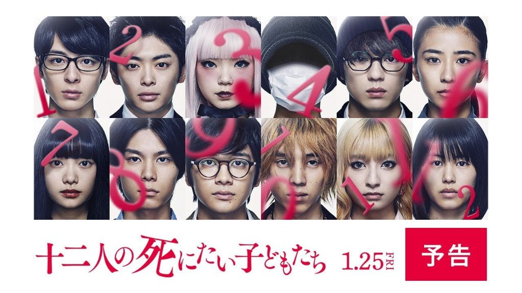 "Mackenyu Arata, Takumi Kitamura, Hana Sugisaki & more to star in ""12 Children Who Want To Die"""