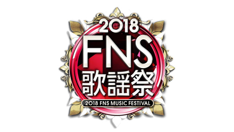 Arashi, DA PUMP, Ai Otsuka, King & Prince, and More to Perform on 2018 FNS Kayousai