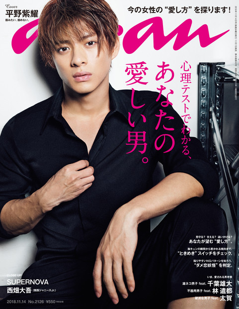 King & Prince member Sho Hirano to cover Anan magazine