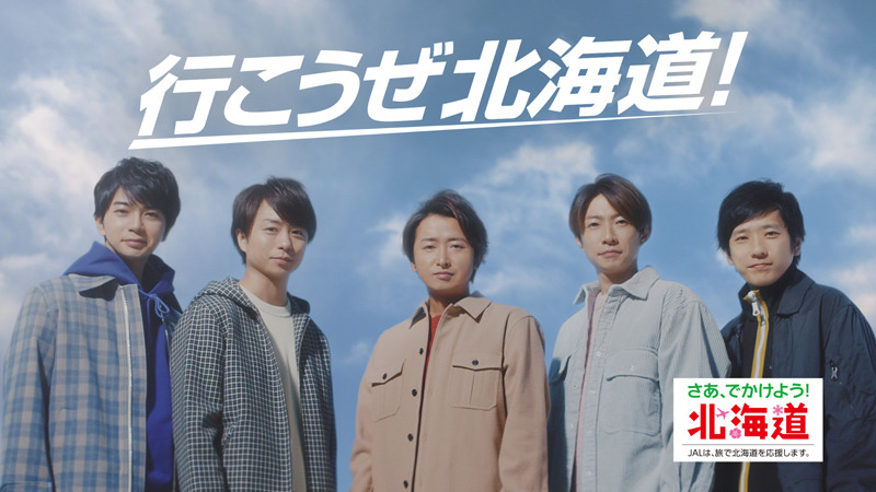 Arashi to appear in new CM for JAL (Japan Airlines)