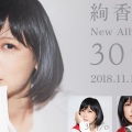 "Ayaka releases 5th album ""30 Y/O"""