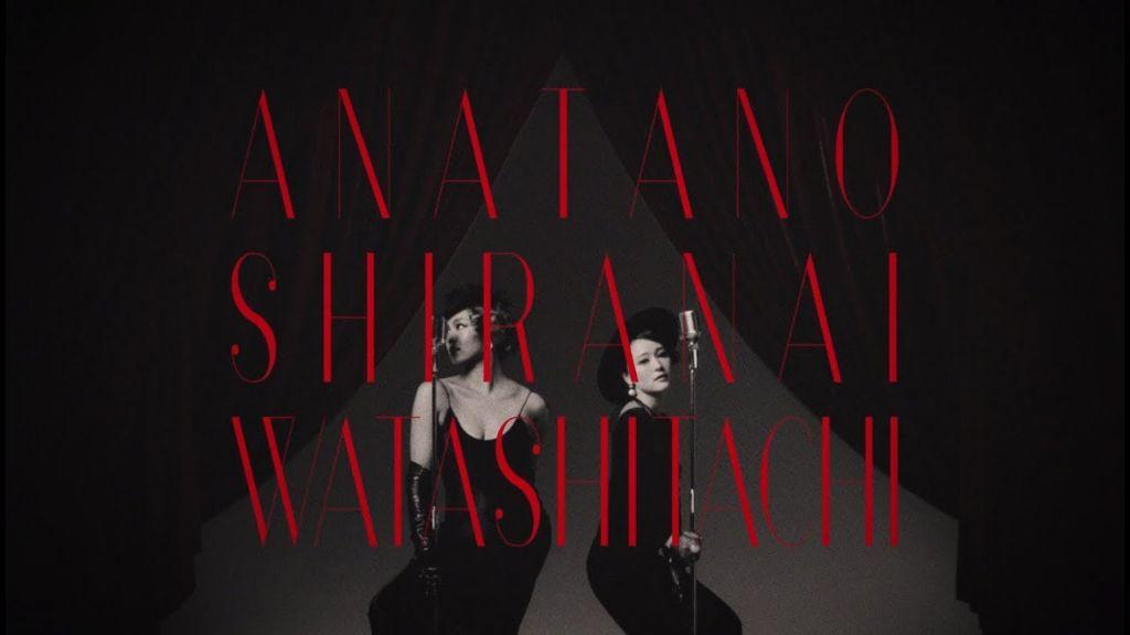 "Watch chay & Crystal Kay's new MV for "" Anata no Shiranai Watashitachi"""