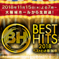 DA PUMP, Kanjani8, Daichi Miura, and More Perform on Best Hits Kayousai 2018