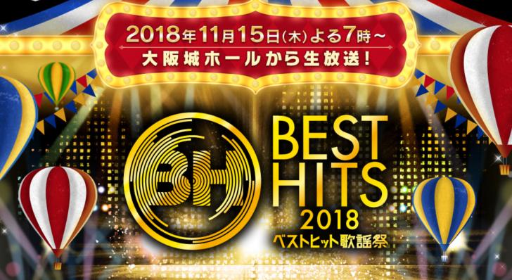 DA PUMP, Kanjani8, Daichi Miura, and More Perform on Best Hits Kayousai 2018