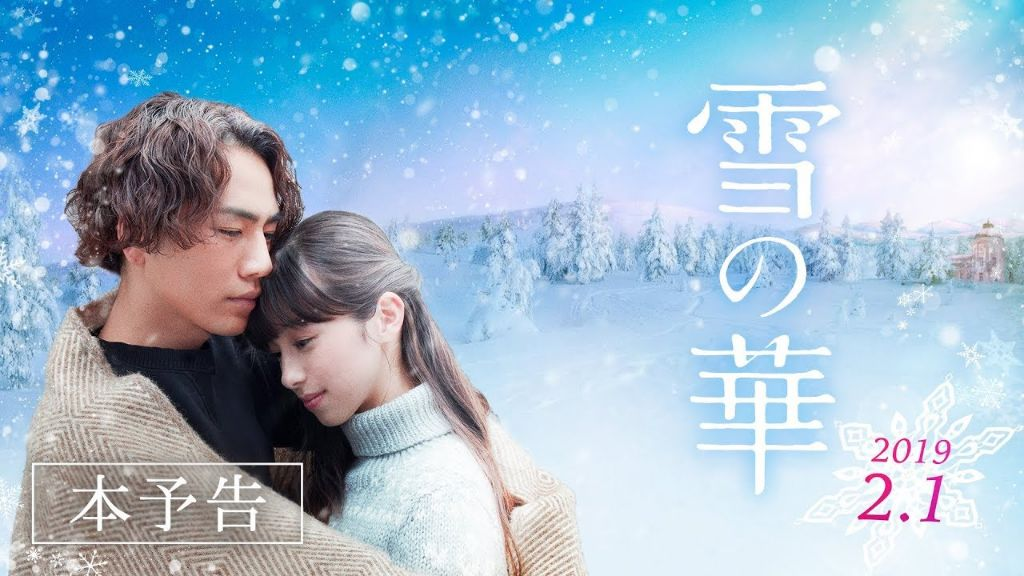 Watch the trailer for Snow Flower starring Hiroomi Tosaka & Ayami Nakajo
