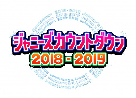 Johnnys Countdown 2018 – 2019 announces participating artists