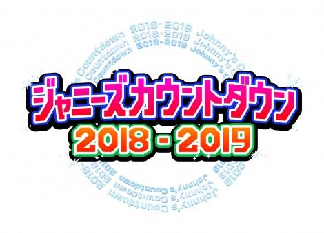 Johnnys Countdown 2018 – 2019 announces participating artists