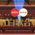 Performers announced for the 69th Kohaku Uta Gassen