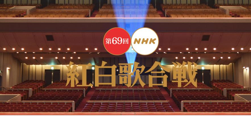 Performers announced for the 69th Kohaku Uta Gassen