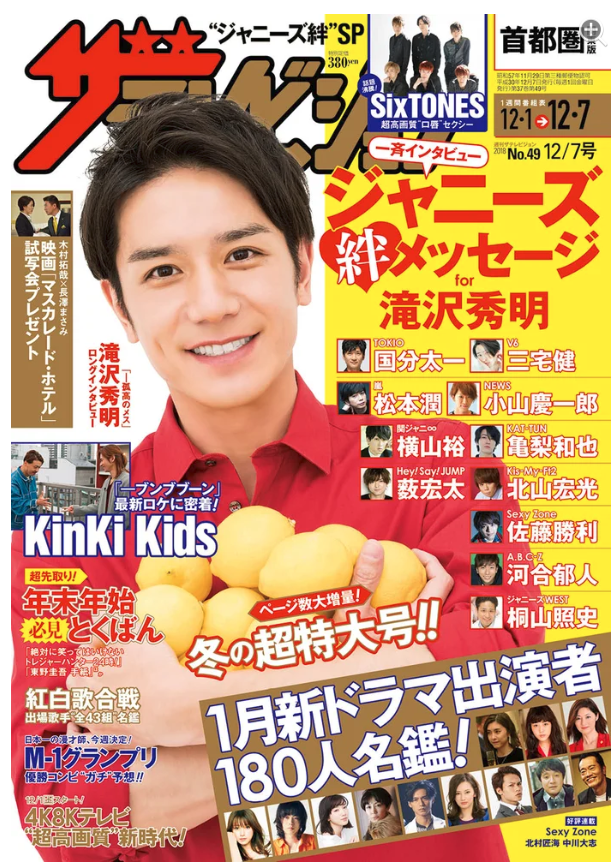"Hideaki Takizawa covers ""The Television"" magazine for the last time"