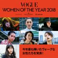 "Vogue Japan Names Its ""VOGUE JAPAN WOMEN OF THE YEAR 2018"""