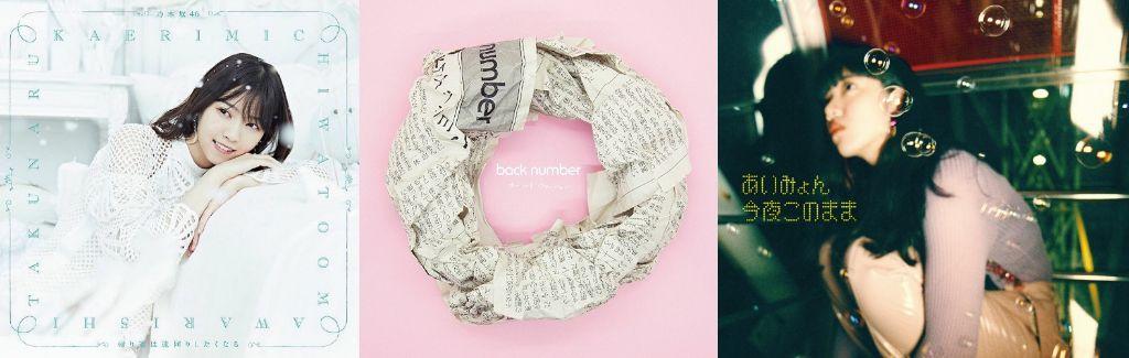 #1 Song Review: Week of 11/12 – 11/18 (Nogizaka46 v. back number v. Aimyon)