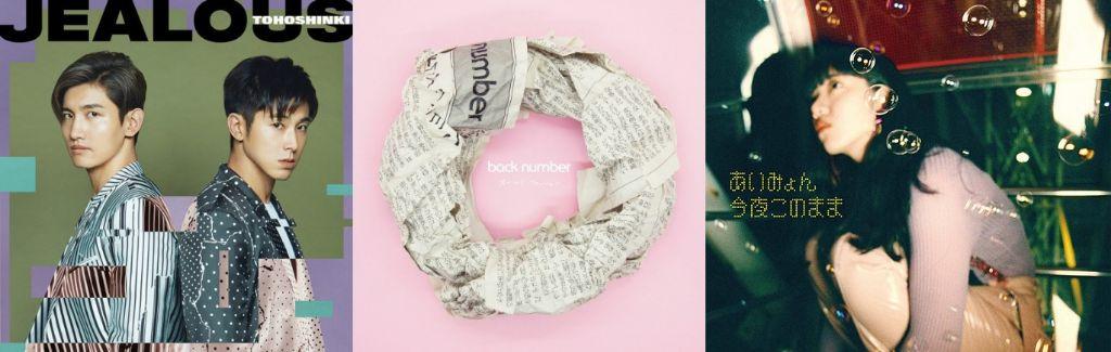 #1 Song Review: Week of 11/19 – 11/25 (Tohoshinki v. back number v. Aimyon)