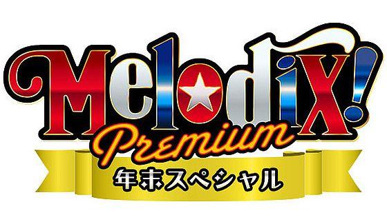 Koda Kumi, Morning Musume. '18, DA PUMP, Thelma Aoyama, and More Perform on MelodiX! Special 2018