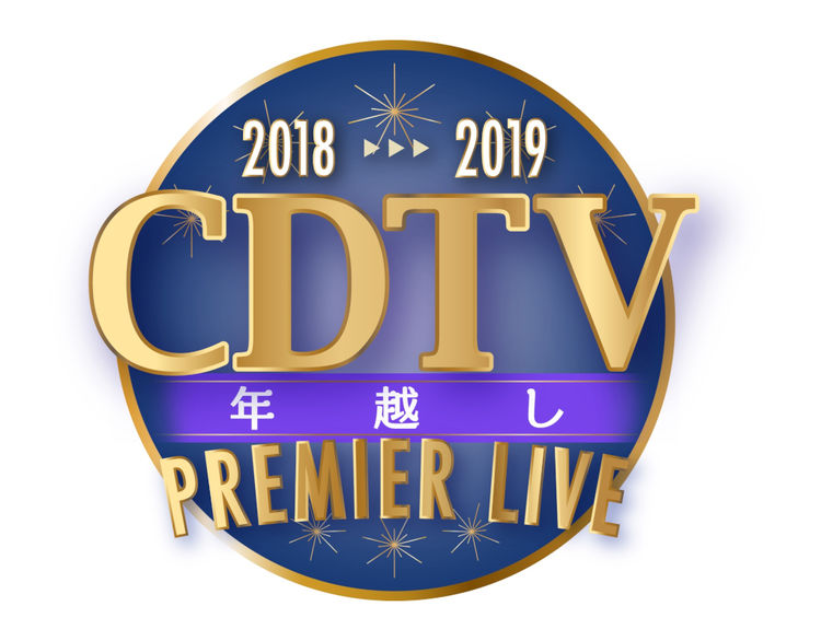 Daichi Miura, AKB48, NEWS, DA PUMP, and More to Perform on CDTV Special! Toshikoshi Premier Live 2018→2019