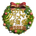 Hoshino Gen, Keyakizaka46, V6, and More to Perform on CDTV Special! Christmas Ongakusai 2018