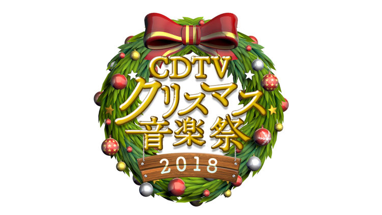 Hoshino Gen, Keyakizaka46, V6, and More to Perform on CDTV Special! Christmas Ongakusai 2018