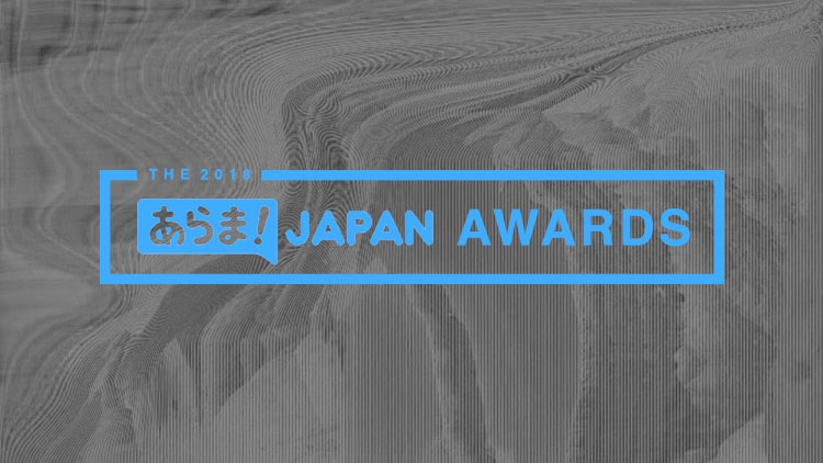 Winners of The 2018 Arama! Japan Awards