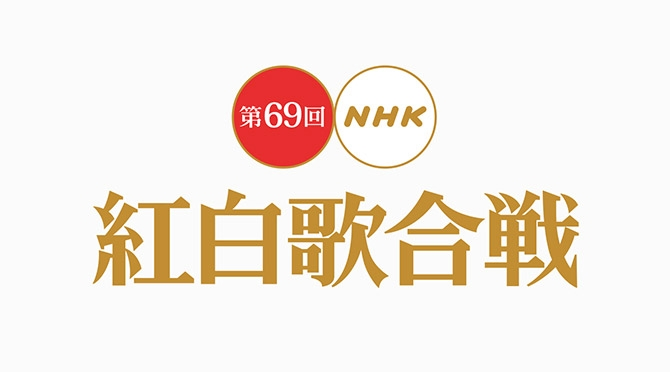 Performance Order for the 69th Kohaku Uta Gassen Revealed