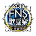 V6, Ai Otsuka, Daichi Miura, Morning Musume. '18, and More Perform on the Second Night of the 2018 FNS Kayousai