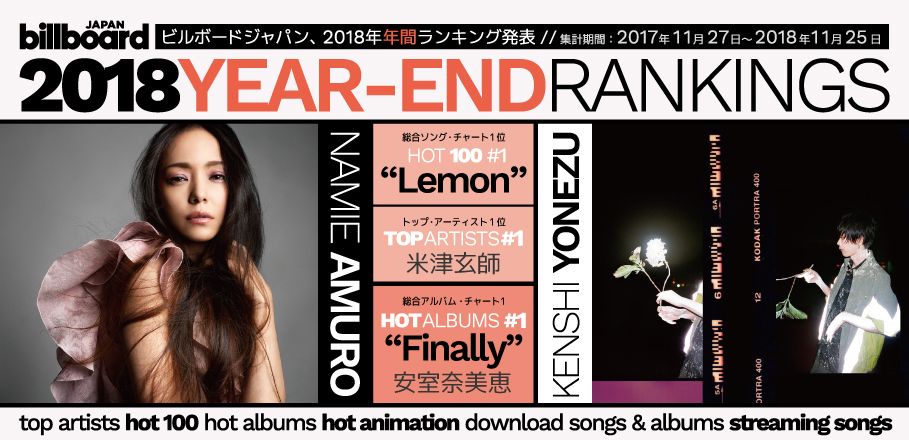 Billboard Japan Releases Its Year End Charts for 2018