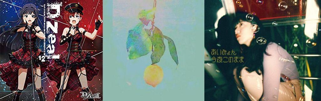 #1 Song Review: Week of 12/24 – 12/30 (THE IDOLM@STER v. Yonezu Kenshi v. Aimyon)