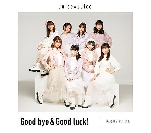 juicejuicebitansan6