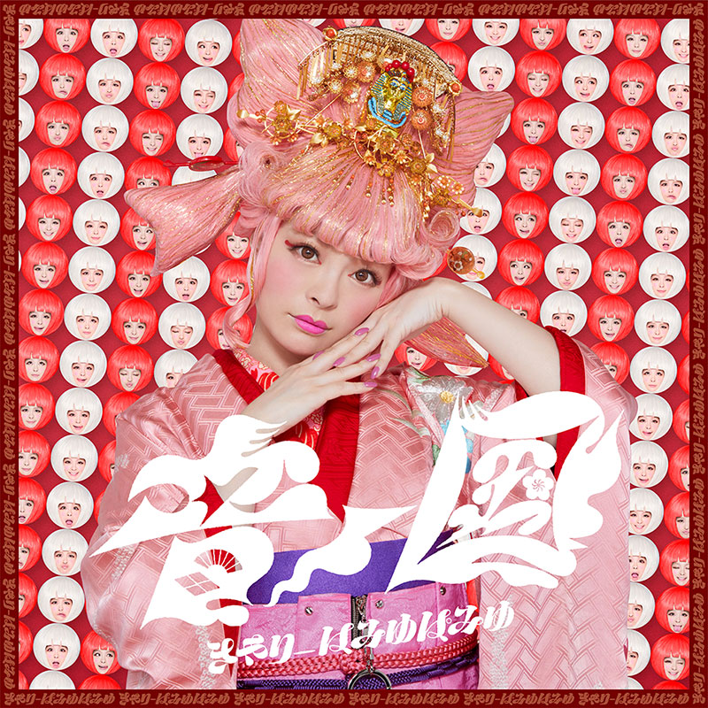 """Kyary Pamyu Pamyu releases surprise MV for """"Oto no Kuni"""""""