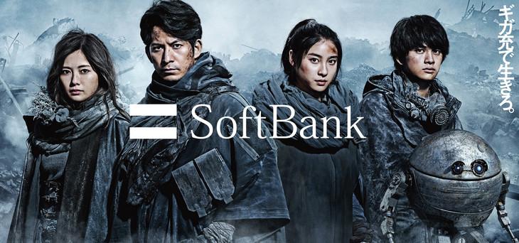 Junichi Okada, Mai Shiraishi, Tao Tsuchiya, & Takumi Kitamura team up for new SoftBank CM series