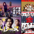 TV Drama Ratings (Winter 2019) - Season Ender