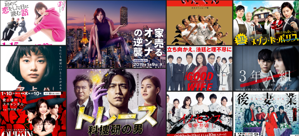Upcoming Winter Jdramas 2019