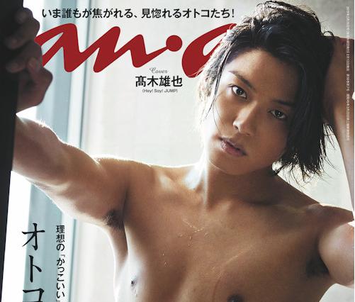 Hey! Say! JUMP's Yuya Takaki reveals sexy anan cover