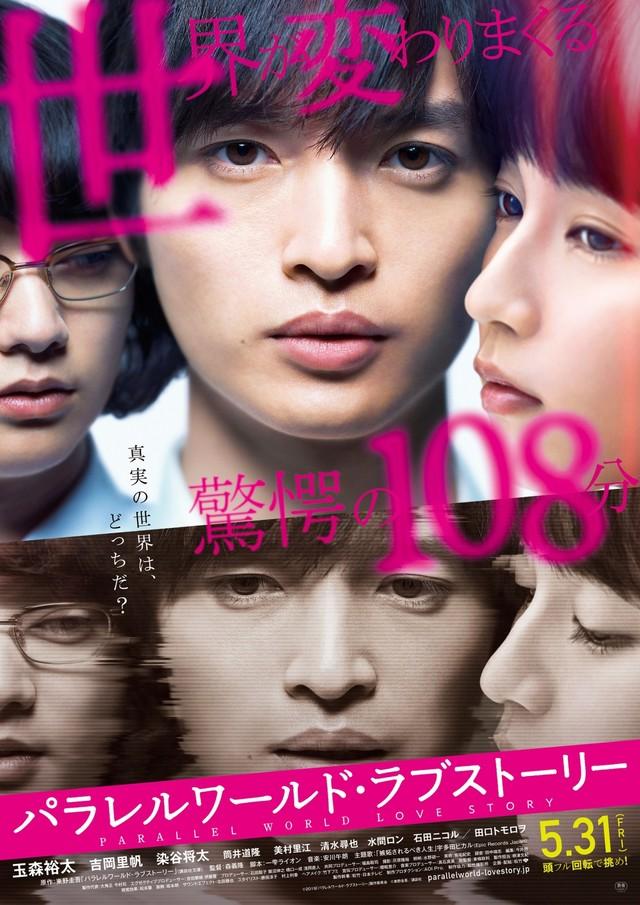 "New trailer released for ""Parallel World Love Story"", starring Yuta Tamamori"