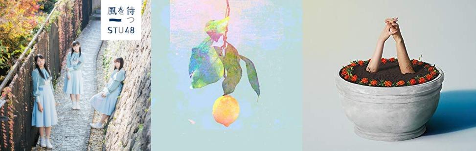 #1 Song Review: Week of 2/11 – 2/17 (STU48 v. Yonezu Kenshi v. Aimyon)