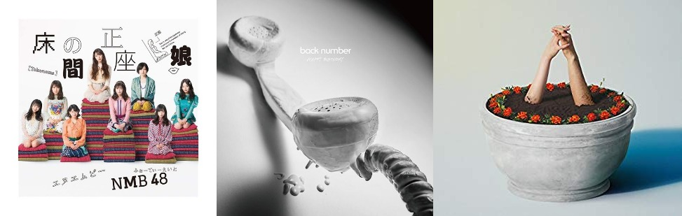 #1 Song Review: Week of 2/18 – 2/24 (NMB48 v. back number v. Aimyon)