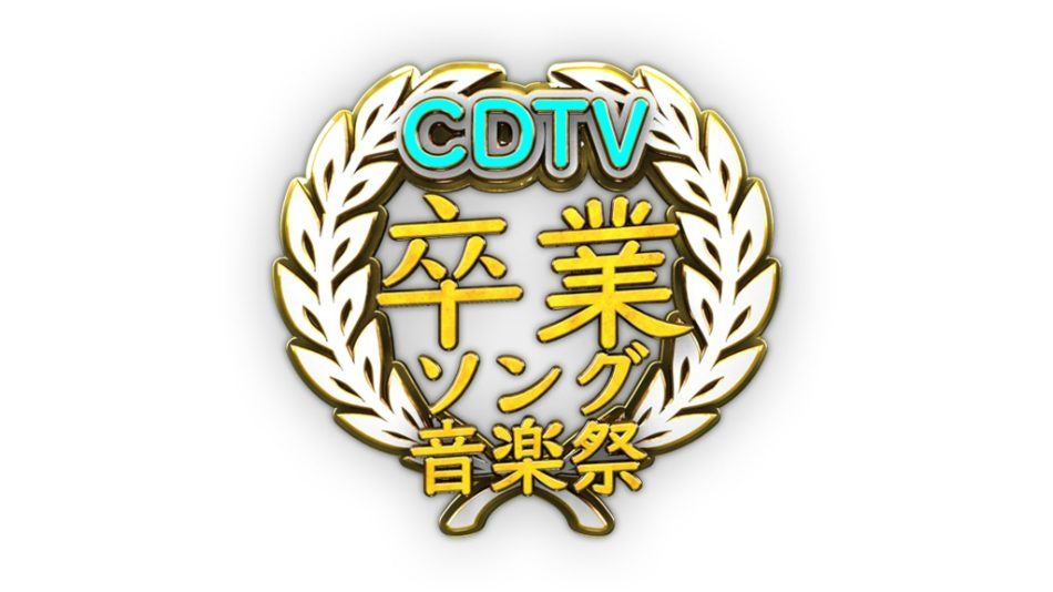 King & Prince, Nogizaka46, back number, and More Perform on CDTV Special! Sotsugyou Song Ongakusai 2019