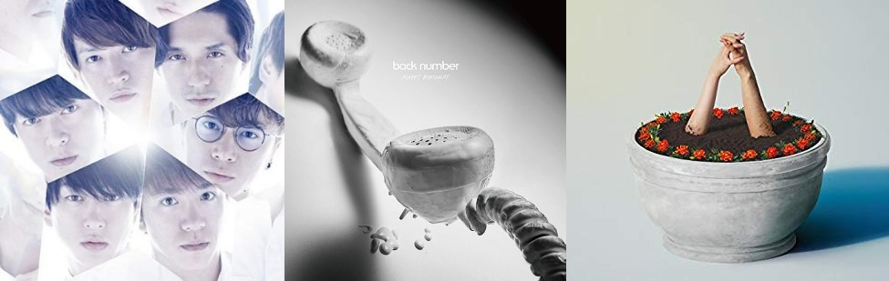 #1 Song Review: Week of 3/4 – 3/10 (Kanjani8 v. back number v. Aimyon)