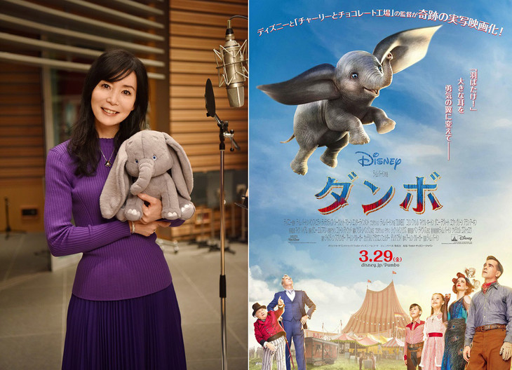 "Listen to Mariya Takeuchi's Japanese version of ""Baby Mine"" for Dumbo (2019)"
