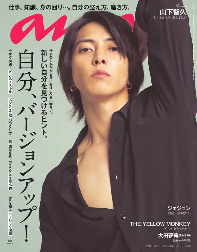 """Tomohisa Yamashita to cover """"anan"""" magazine again"""