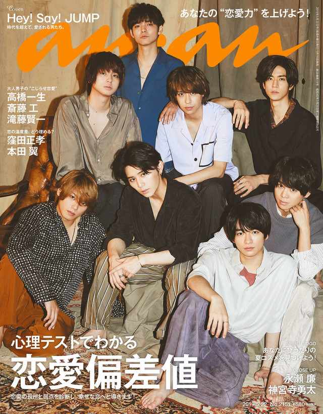 Hey! Say! JUMP to cover the latest issue of anan magazine