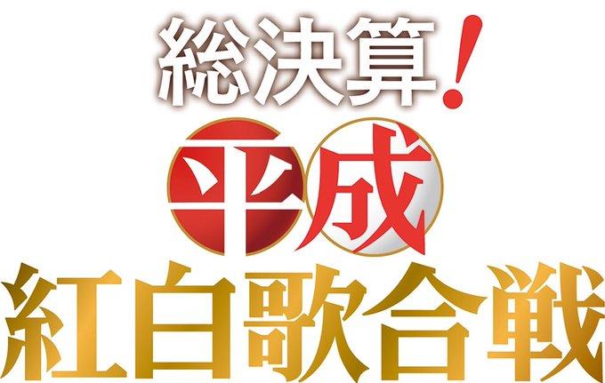 "Arashi, Seiko Matsuda, and More Look Back on ""Soukessan! Heisei Kohaku Uta Gassen"""