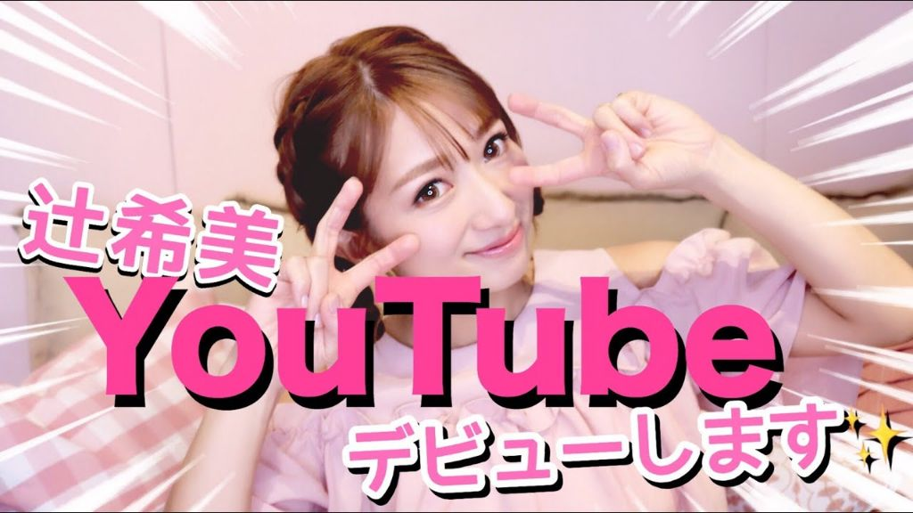 Former Morning Musume member Nozomi Tsuji launches official YouTube channel
