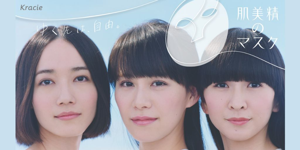 "Perfume's Commercials for ""Hadabisei"" Sheet Masks Feature New Song ""Nananananairo"""