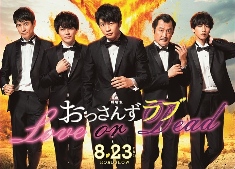 "Visuals & Trailer released for ""Ossan's Love: The Movie"""