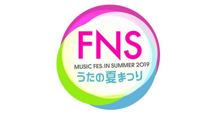 """Arashi, Hinatazaka46, Kou Shibasaki, WANIMA, and More to Perform on """"2019 FNS Uta no Natsu Matsuri"""""""